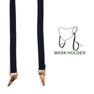 Mask Necklace 051 Soft silk like mask holder strap navy